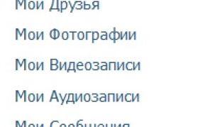 Как удалить страницу в Вконтакте.
