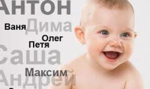 Как назвать ребенка
