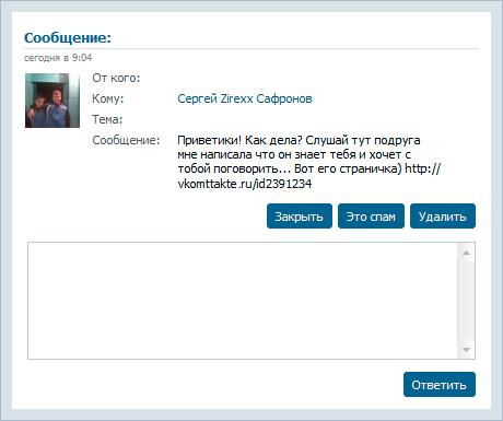 Пример спама ВКонтакте