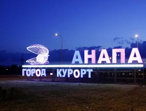 Как отдохнуть в Анапе – отдых в Анапе всей семьей.
