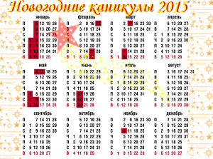 Календарь выходных в 2015 году