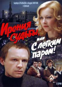 """Фильм """"Ирония судьбы"""""""