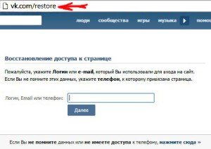 Восстановление данных в ВКонтакте