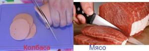 Колбаса или мясо - на выбор