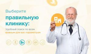НаПоправку – запись в клинику онлайн