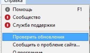 Как обновить браузер