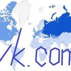Как стать популярным в ВКонтакте