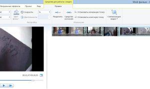 Как обрезать видео на компьютере.