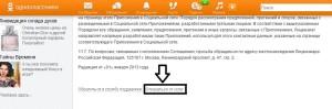 Как удалится из Одноклассников