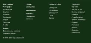 Как разблокировать страницу в Одноклассниках.
