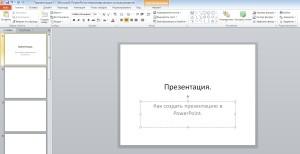 Как делать презентации на компьютере