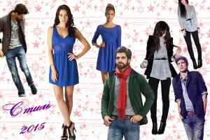 Выбор одежды на новогоднюю вечеринку 2015