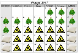 Календарь на январь 2015