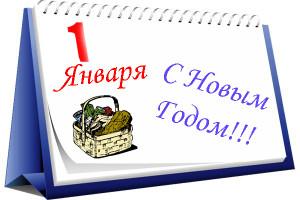 1 января - праздничный день