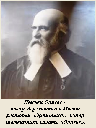 """Люсьен Оливье - автор салата """"Оливье"""""""