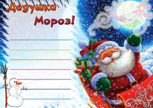 Письмо на Северный Полюс