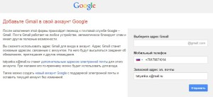 Почта от Google